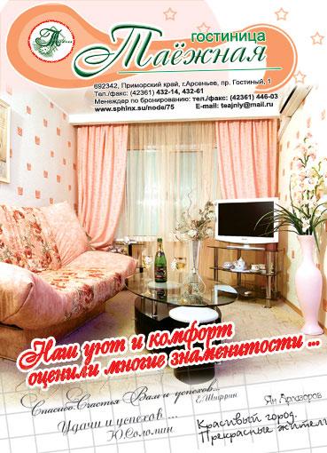 Гостиница Таёжная