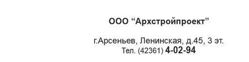 """""""Архстройпроект"""", ООО"""