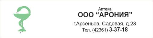 """Арония"" ООО, аптека"