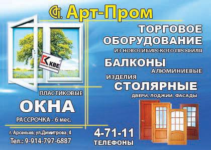 Арт-Пром