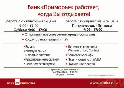 Банк Приморья, ОАО, доп.офис в г.Арсеньев-2