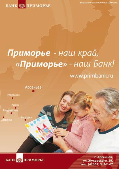 Банк Приморья, ОАО, доп.офис в г.Арсеньев