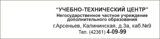 """Учебно-технический центр"""