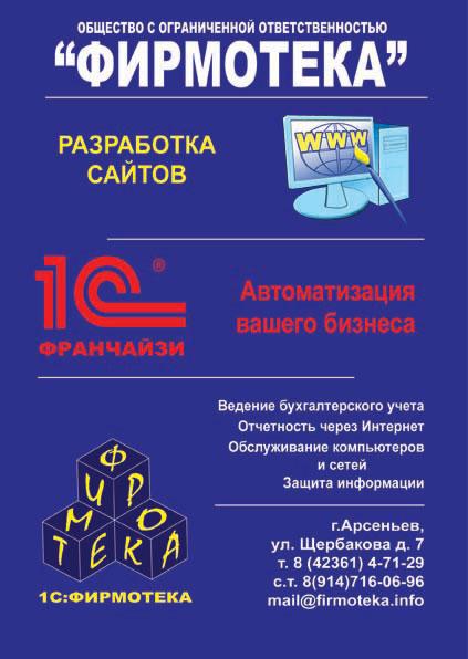 Фирмотека, компания, ООО