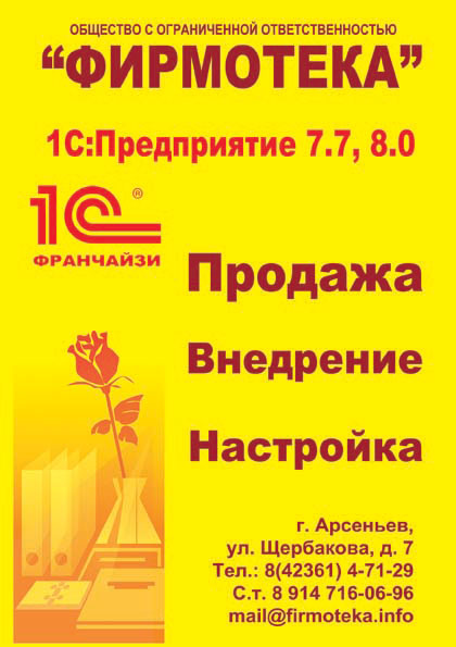 Фирмотека, ООО