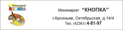"""Кнопка"", магазин"