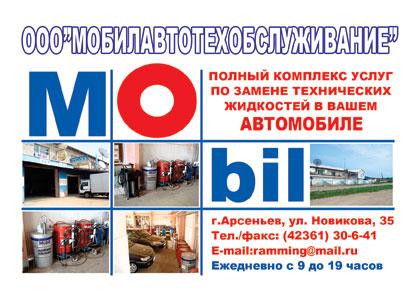 Мобилавтотехносервис, ООО
