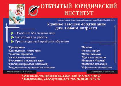 Заявка на дистанционное обучение в Гуманитарный институт города Владивосток (Открытый Юридический Институт)