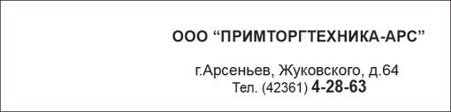 Приморгтехника - Арс, ООО