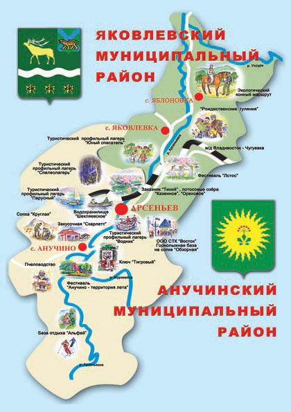 Анучинский и Яковлевский район