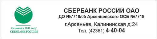 """""""Сбербанк России"""", ОАО"""