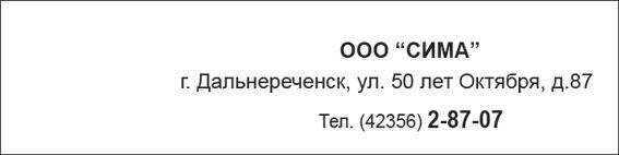 СиМа, ООО