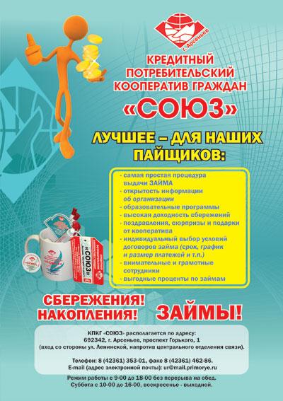 """КПКГ """"Союз"""" (кредитный потребительский кооператив граждан)"""