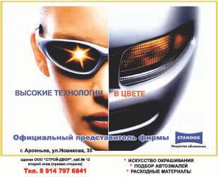 STANDOX, ИП Соболев А.В., официальный представитель фирмы
