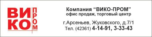 """""""Вико-Пром"""", производственная компания"""
