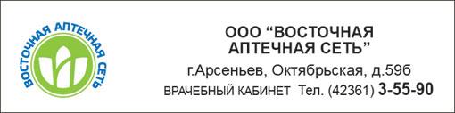 """""""Восточная аптечная сеть"""", ООО"""
