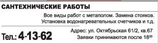 ИП Клюев, сантехнические работы