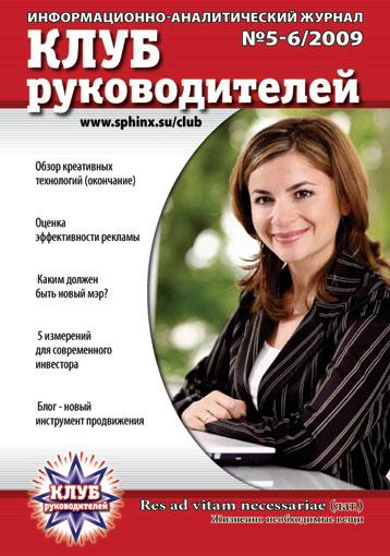 Обложка №5-6 журнала «Клуб руководителей»
