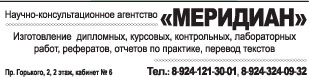 Меридиан, научно-консультационное агентство