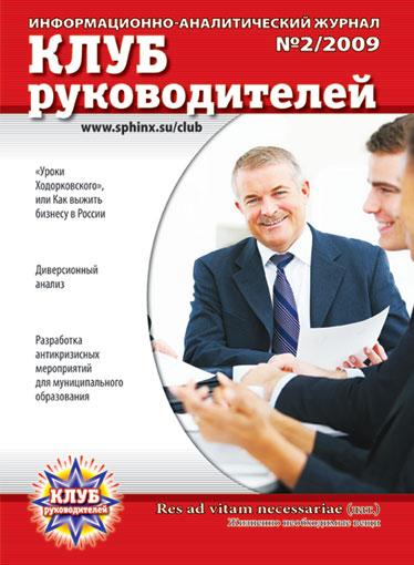 """Второй номер журнала """"Клуб руководителей"""" (обложка)"""