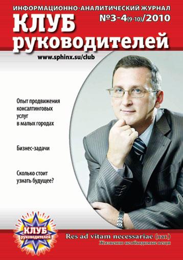 Обложка журнала №3-4 (9-10)/2010