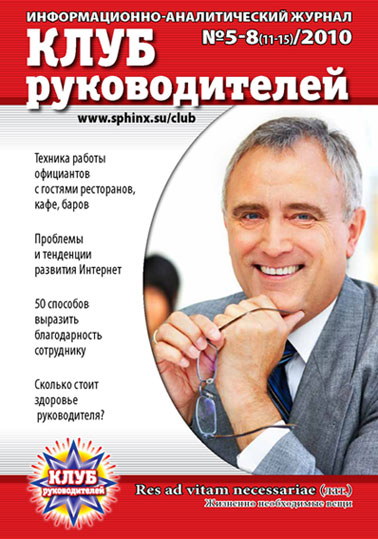 Обложка журнала №5-8 (11-15)/2010