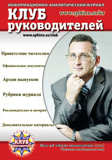 Клуб руководителей (электронное периодическое издание в сети Интернет)