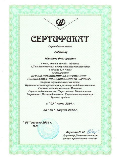 Сертификат Специалист по недвижимости – Брокер