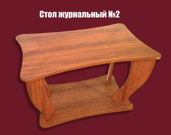 """Стол журнальный №2, ООО """"Вилора"""""""