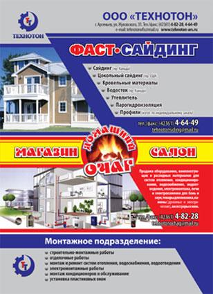 """Технотон"", ООО"