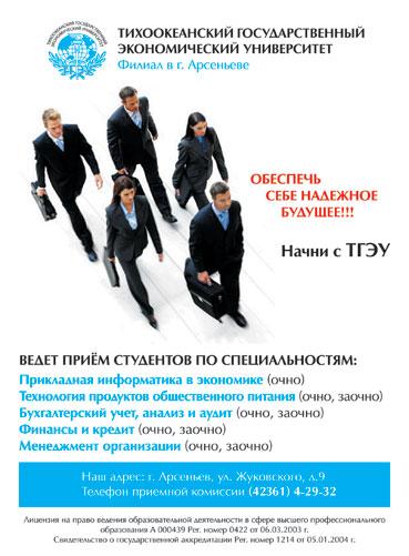 Тихоокеанский Государственный Экономический Университет (ТГЭУ) (филиал в г.Арсеньев)