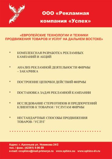 """Рекламная компания """"Успех"""", ООО"""