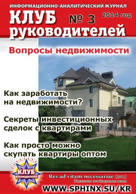 Вопросы недвижимости приложение к электронному изданию «Клуб руководителей» Специальный выпуск №1